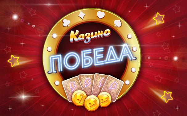 слоты в казино победа