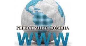 Registratsiya-domena
