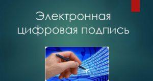 shirokiy-funkcional-bezopasnyh-ecp