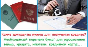 documents-dlya-kredita