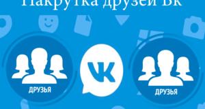 nakrutka-druzej-v-vkontakte