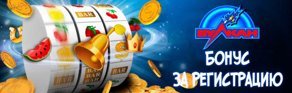 русский вулкан казино бонус