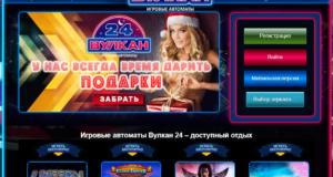 akcii-v-kazino-vulkan