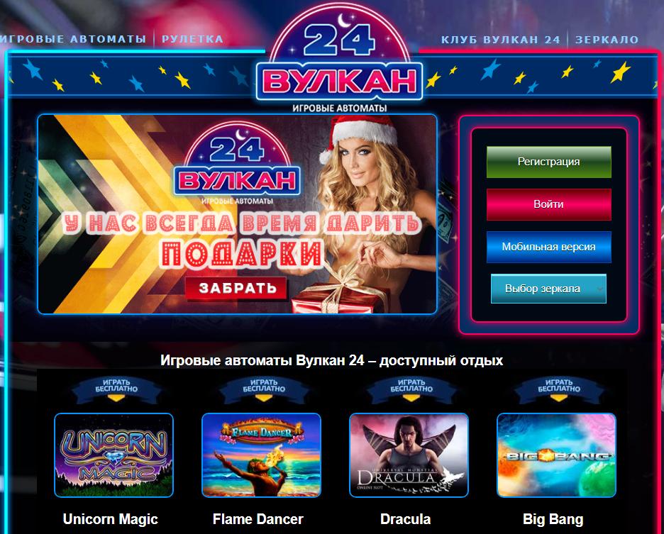 вулкан 24 казино официальный онлайн