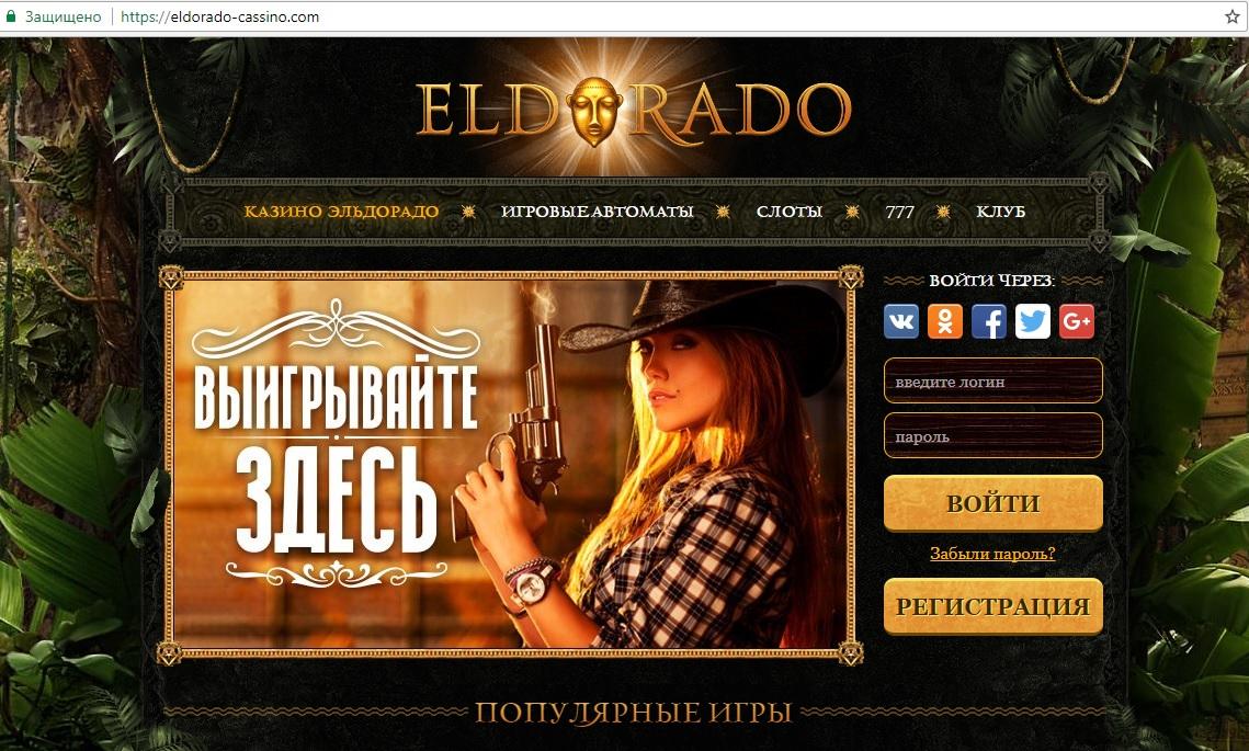 фото Эльдорадо казино не работает