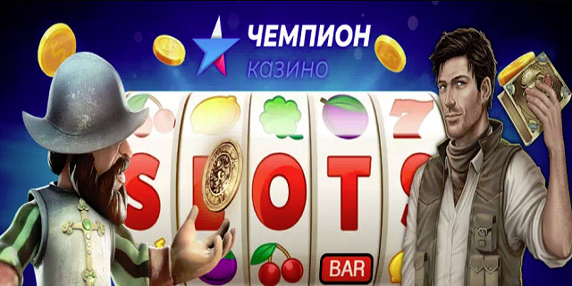 официальный сайт казино с выводом денег на карту чемпион